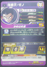 Charger l'image dans la galerie, trading card game jcc SUPER DRAGON BALL HEROES SH5-45 Goten bandai 2017