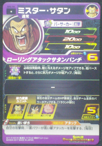 trading card game jcc SUPER DRAGON BALL HEROES SH6-06 Mister Satan hercules bandai 2017