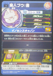 trading card game jcc SUPER DRAGON BALL HEROES SH6-07 Majin Buu : Zen bandai 2017