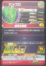 Charger l'image dans la galerie, trading card game jcc SUPER DRAGON BALL HEROES SH6-17 Piccolo bandai 2017