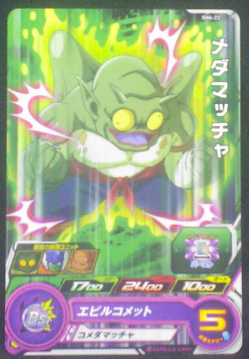 carte SUPER DRAGON BALL HEROES SH6-22 Medamatcha bandai 2017