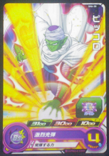 Charger l'image dans la galerie, carte SUPER DRAGON BALL HEROES SH6-30 Piccolo bandai 2017