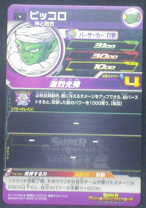 trading card game jcc SUPER DRAGON BALL HEROES SH6-30 Piccolo bandai 2017
