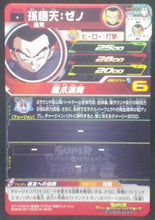 Charger l'image dans la galerie, trading card game jcc SUPER DRAGON BALL HEROES SH6-54 Goten bandai 2017