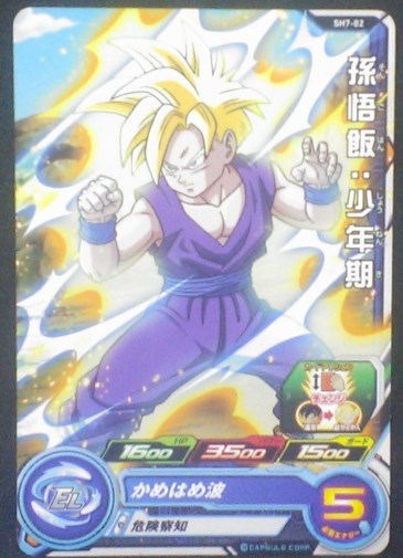 carte SUPER DRAGON BALL HEROES SH7-02 son	Gohan bandai 2017