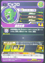 Charger l'image dans la galerie, trading card game jcc super dragon ball heroes sh7-06 bandai 2017 piccolo