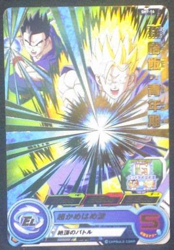carte SUPER DRAGON BALL HEROES SH7-14 son Gohan bandai 2017