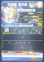 Charger l'image dans la galerie, trading card game jcc SUPER DRAGON BALL HEROES SH7-14 son Gohan bandai 2017
