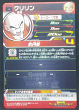 Charger l'image dans la galerie, Super Dragon Ball Heroes Part 7 SH7-18 (2017)