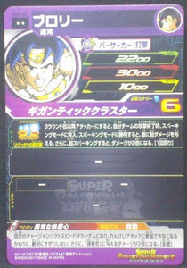 trading card game jcc SUPER DRAGON BALL HEROES SH7-20 Broly bandai 2017
