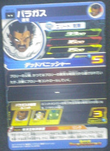 trading card game jcc SUPER DRAGON BALL HEROES SH7-22 Paragus bandai 2017