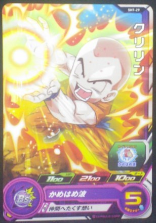 carte SUPER DRAGON BALL HEROES SH7-29 Kulilin krilin bandai 2017
