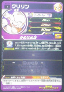 trading card game jcc SUPER DRAGON BALL HEROES SH7-29 Kulilin krilin bandai 2017