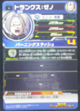 Charger l'image dans la galerie, trading card game jcc super dragon ball heroes sh7-51 bandai 2017 trunks