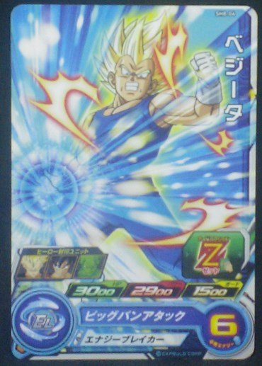 carte SUPER DRAGON BALL HEROES SH8-04 Végéta Super Saiyan bandai 2017