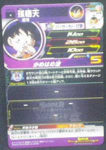trading card game jcc SUPER DRAGON BALL HEROES SH8-16 Son Goten, Gotenks bandai 2018