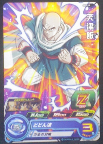carte SUPER DRAGON BALL HEROES SH8-19 Tenshinan bandai 2018