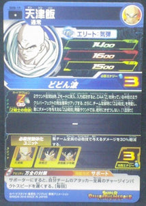 trading card game jcc SUPER DRAGON BALL HEROES SH8-19 Tenshinan bandai 2018