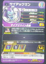 Charger l'image dans la galerie, trading card game jcc SUPER DRAGON BALL HEROES SH8-59 bandai 2018