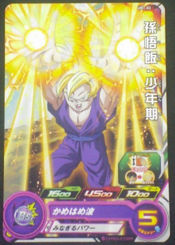 carte Super Dragon Ball Heroes Universe Mission Part 1 UM1-02 Son Gohan Super Saiyan bandai 2018