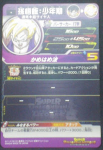 trading card game jcc Super Dragon Ball Heroes Universe Mission Part 1 UM1-02 Son Gohan Super Saiyan bandai 2018