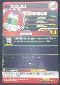 trading card game jcc Super Dragon Ball Heroes Universe Mission Part 1 UM1-05 Piccolo bandai 2018