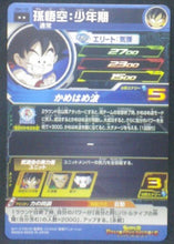Charger l'image dans la galerie, trading card game jcc Super Dragon Ball Heroes Universe Mission Part 1 UM1-10Son Goku (Enfant) bandai 2018