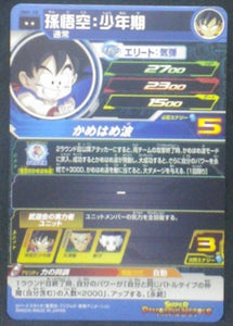 trading card game jcc Super Dragon Ball Heroes Universe Mission Part 1 UM1-10Son Goku (Enfant) bandai 2018