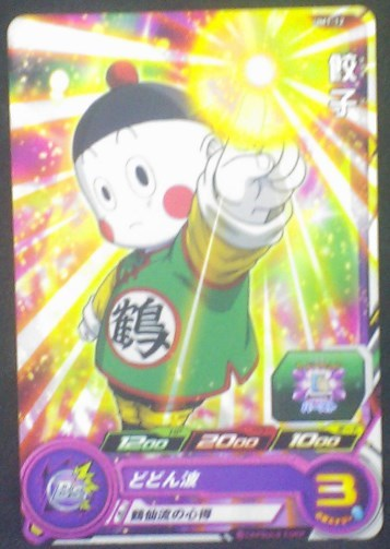 carte Super Dragon Ball Heroes Universe Mission Part 1 UM1-12 Chaozu bandai 2018