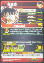 Charger l'image dans la galerie, trading card game jcc Super Dragon Ball Heroes Universe Mission Part 1 UM1-13 Son Goku bandai 2018