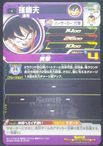 trading card game jcc Super Dragon Ball Heroes Universe Mission Part 1 UM1-15 Son Goten, Gotenks bandai 2018
