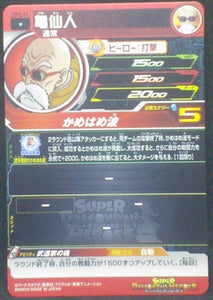 trading card game jcc Super Dragon Ball Heroes Universe Mission Part 1 UM1-23	Kamé Sennin tortue géniale bandai 2018
