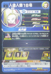 trading card game jcc Super Dragon Ball Heroes Universe Mission Part 1 UM1-25 C-18 bandai 2018