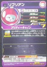 Charger l'image dans la galerie, trading card game jcc Super Dragon Ball Heroes Universe Mission Part 1 UM1-27 Ribrianne bandai 2018