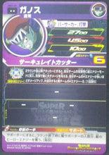 Charger l'image dans la galerie, trading card game jcc Super Dragon Ball Heroes Universe Mission Part 1 UM1-29 (2018) ganos bandai