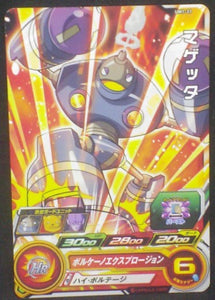 carte Super Dragon Ball Heroes Universe Mission Part 1 UM1-31 Magetta bandai 2018
