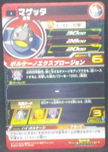 trading card game jcc Super Dragon Ball Heroes Universe Mission Part 1 UM1-31 Magetta bandai 2018