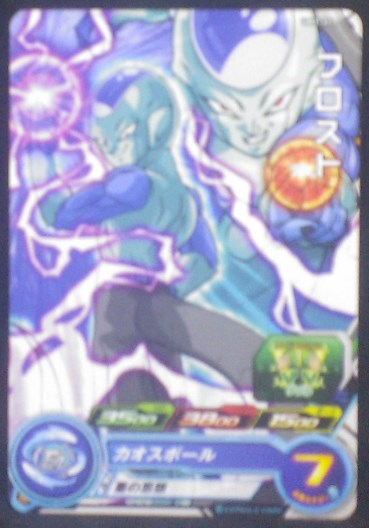 carte Super Dragon Ball Heroes Universe Mission Part 1 UM1-32 Frost bandai 2018