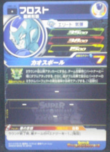 trading card game jcc Super Dragon Ball Heroes Universe Mission Part 1 UM1-32 Frost bandai 2018