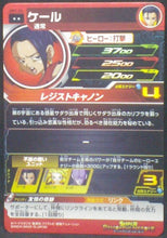 Charger l'image dans la galerie, trading card game jcc Super Dragon Ball Heroes Universe Mission Part 1 UM1-36 Kale bandai 2018