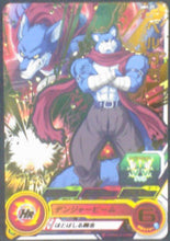 Charger l'image dans la galerie, carte Super Dragon Ball Heroes Universe Mission Part 1 UM1-37 Bergamo bandai 2018