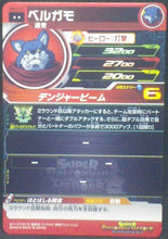 Charger l'image dans la galerie, trading card game jcc Super Dragon Ball Heroes Universe Mission Part 1 UM1-37 Bergamo bandai 2018