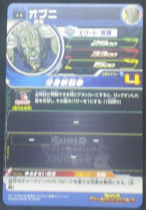 trading card game jcc Super Dragon Ball Heroes Universe Mission Part 1 UM1-38 bandai 2018