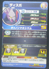Charger l'image dans la galerie, trading card game jcc Super Dragon Ball Heroes Universe Mission Part 1 UM1-40 Dyspo bandai 2018