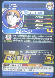 trading card game jcc Super Dragon Ball Heroes Universe Mission Part 1 UM1-46 Pan (GT) bandai 2018