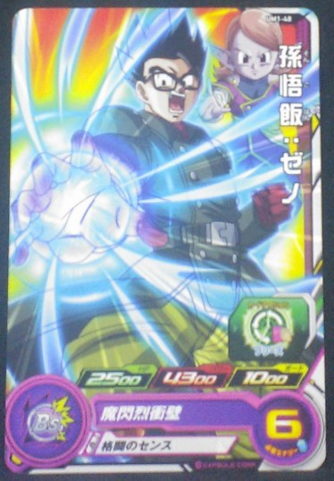 carte Super Dragon Ball Heroes Universe Mission Part 1 UM1-48 Son Gohan Time Patroller bandai 2018