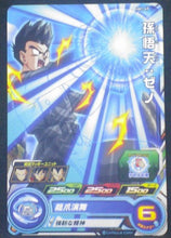Charger l'image dans la galerie, carte Super Dragon Ball Heroes Universe Mission Part 1 UM1-49 Son Goten Time Patroller bandai 2018