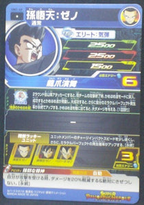 trading card game jcc Super Dragon Ball Heroes Universe Mission Part 1 UM1-49 Son Goten Time Patroller bandai 2018