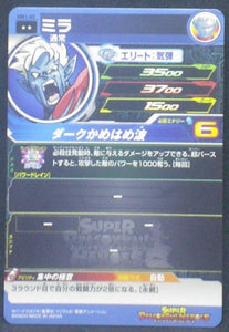 trading card game jcc Super Dragon Ball Heroes Universe Mission Part 1 UM1-52 Mira bandai 2018