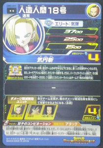 trading card game jcc Super Dragon Ball Heroes Universe Mission Part 2 UM2-021 C-18 bandai 2018